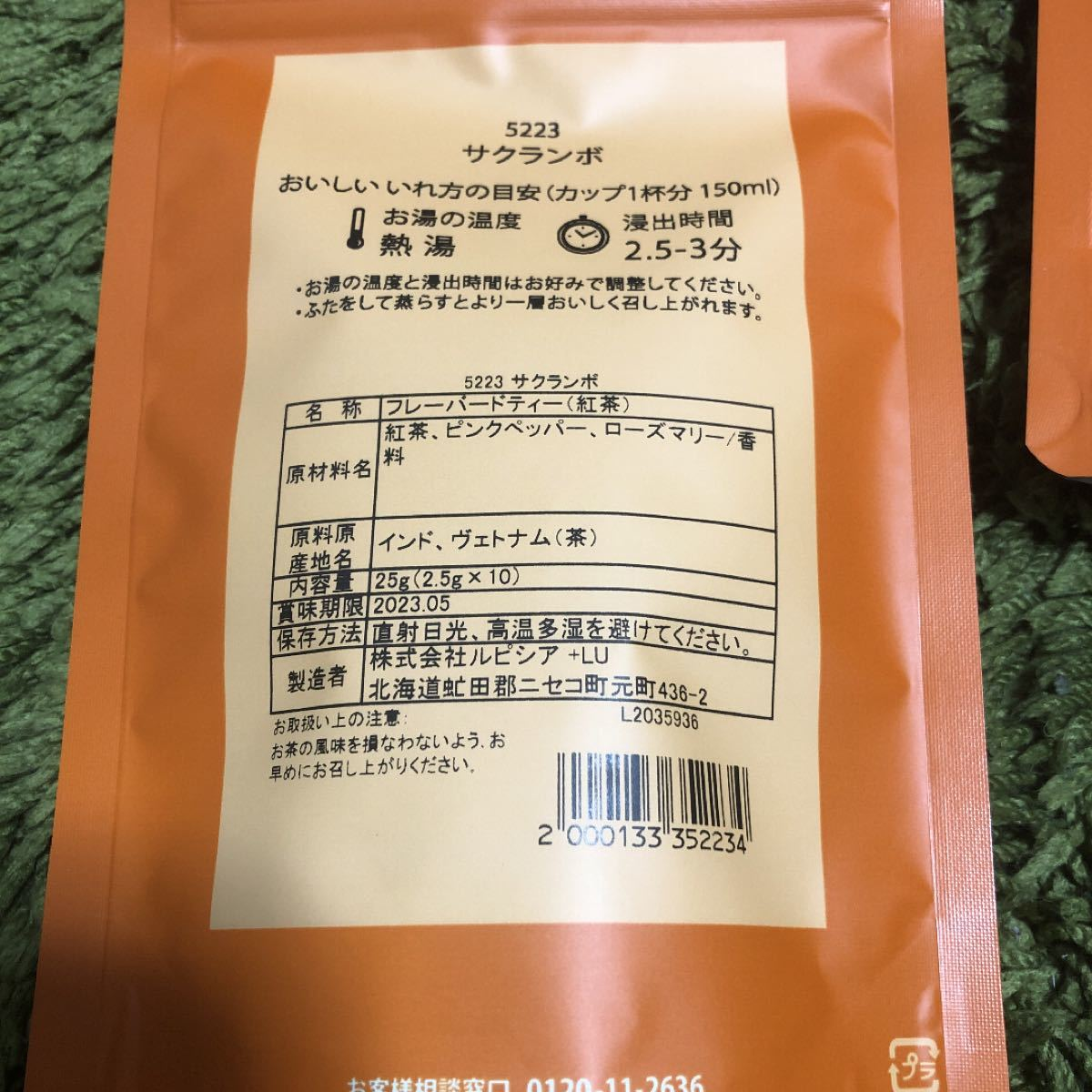 【ティーバッグ】ルピシア  サクランボ、マスカット