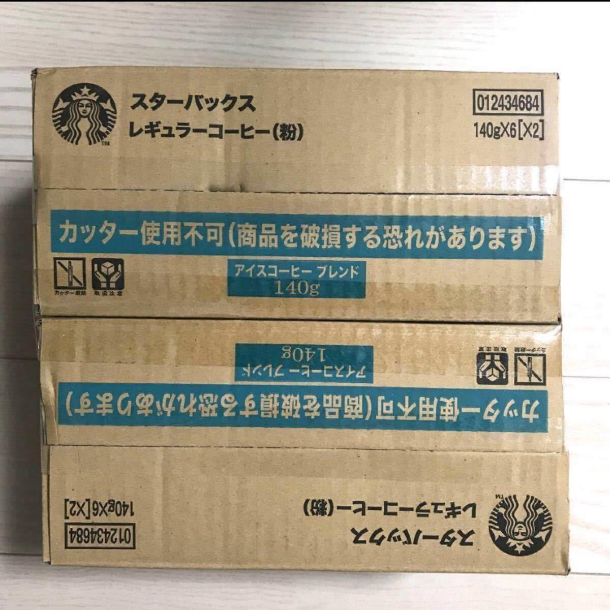 スターバックス アイスコーヒーブレンド(粉)   12袋