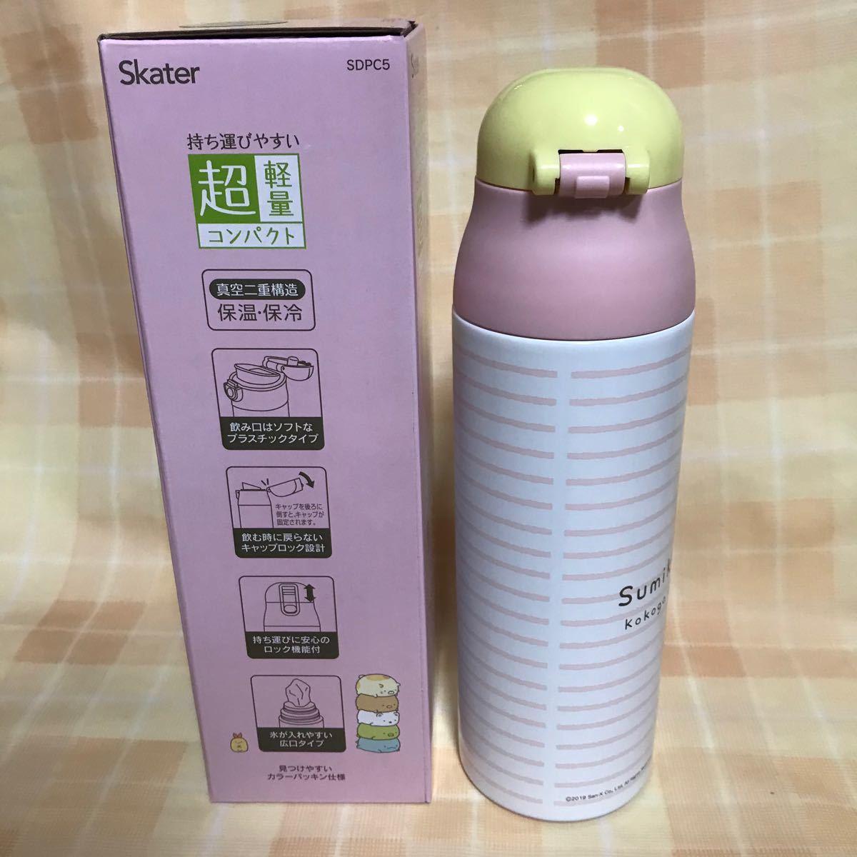 新品★すみっコぐらし★ロック付ワンプッシュステンレスマグボトル