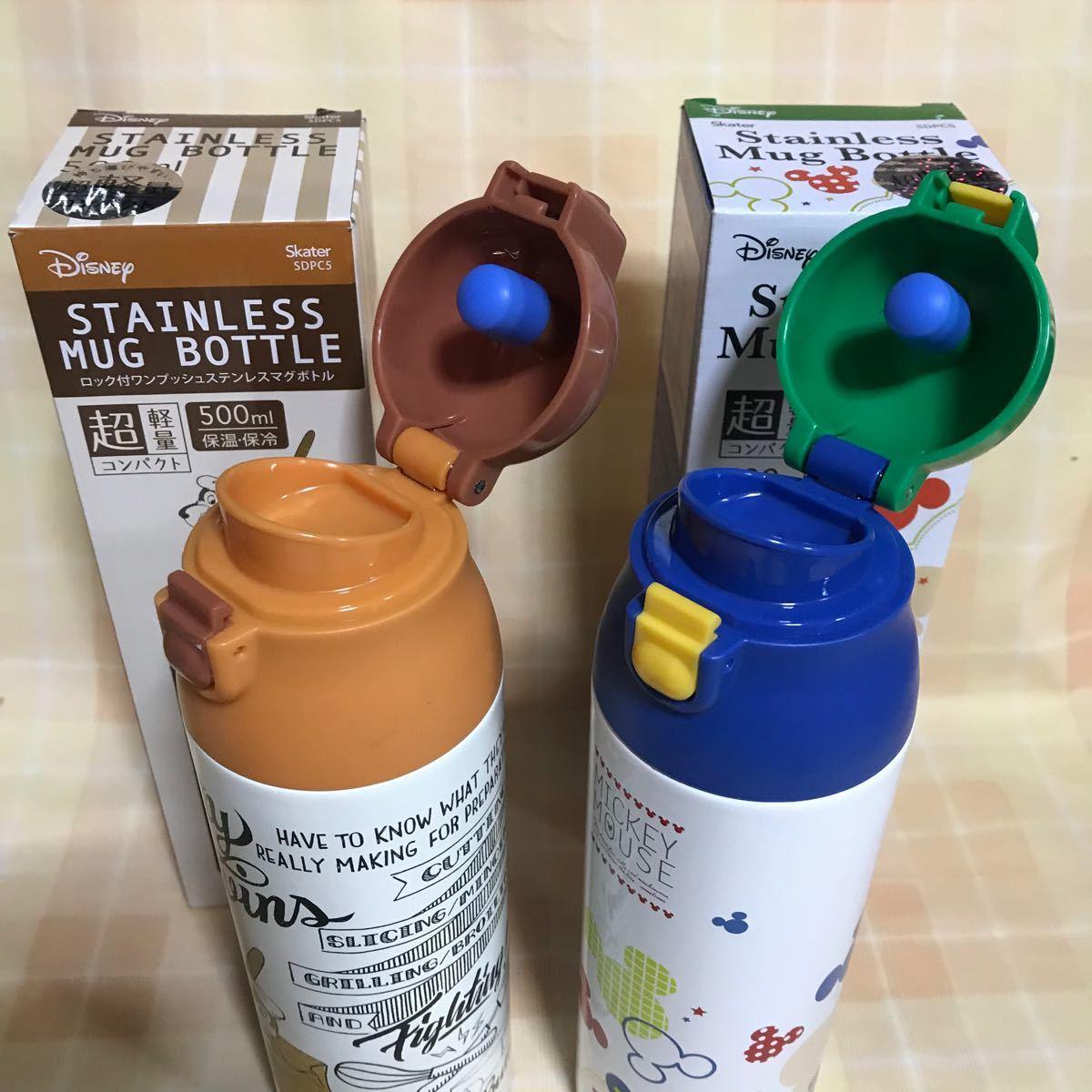 新品★2本★ミッキー★チップandデール ロック付ステンレスマグボトル500ml ワンプッシュ