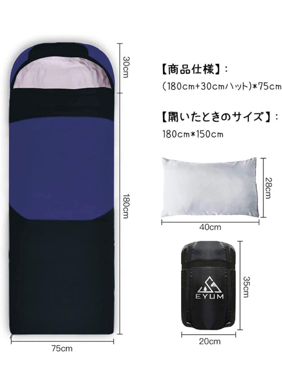 寝袋シュラフ封筒型軽量超暖かい210T防水色 ダークブルー
