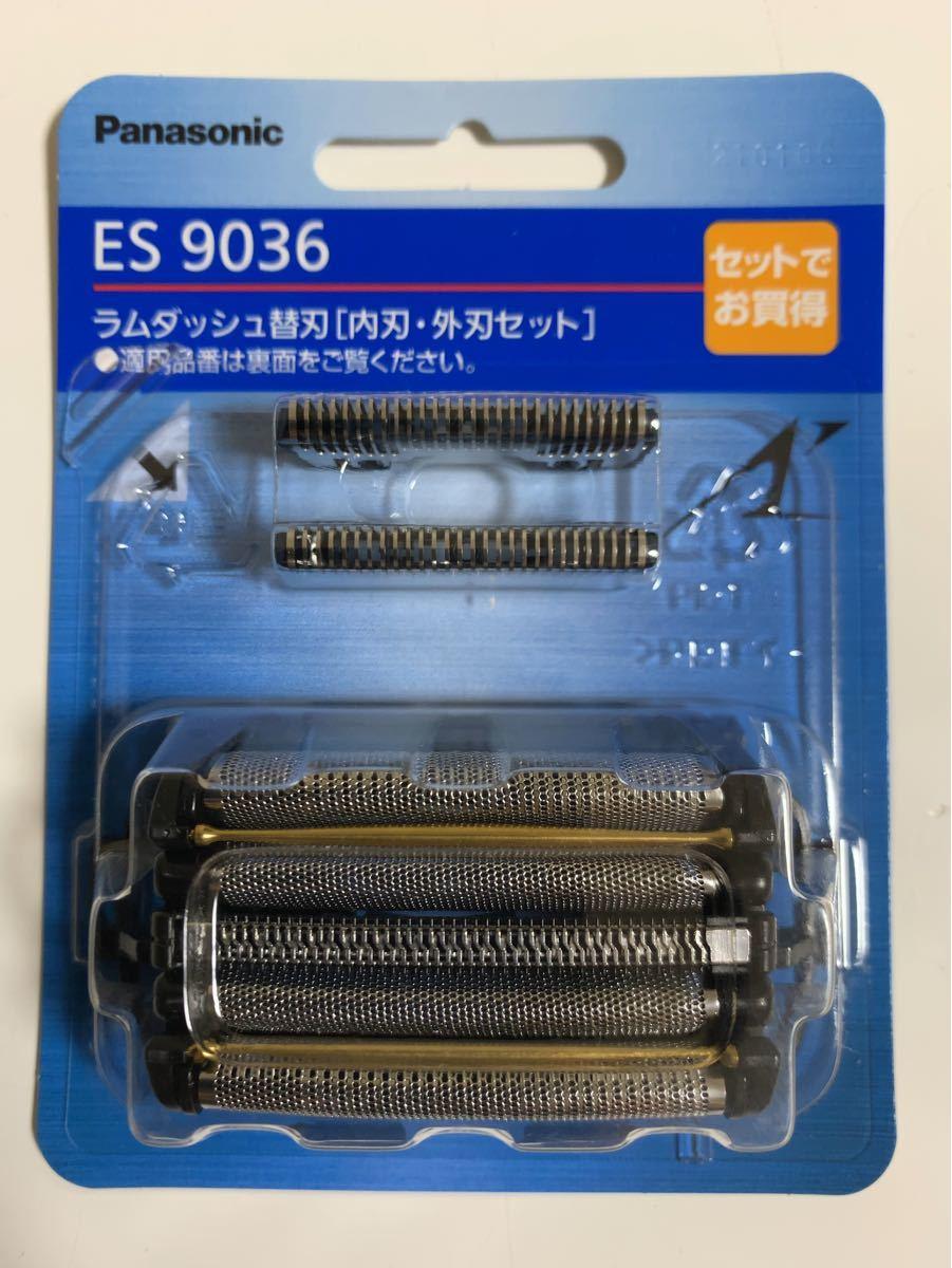 ES9036 パナソニック ラムダッシュ替刃[内刃・外刃セット] ES-9036 5枚刃替刃 新品 Panasonic
