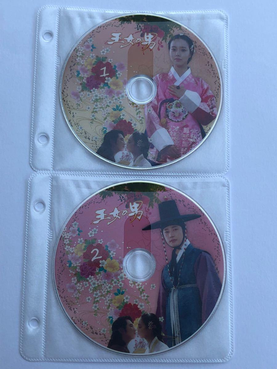 韓国ドラマ 王女の男 Blu-ray