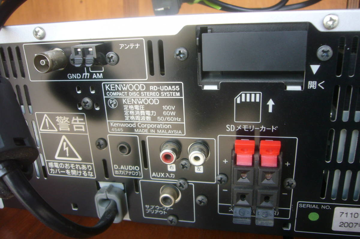 ケンウッド CD  レシーバー アンプ RD-UDA55 音出る・訳あり_画像9