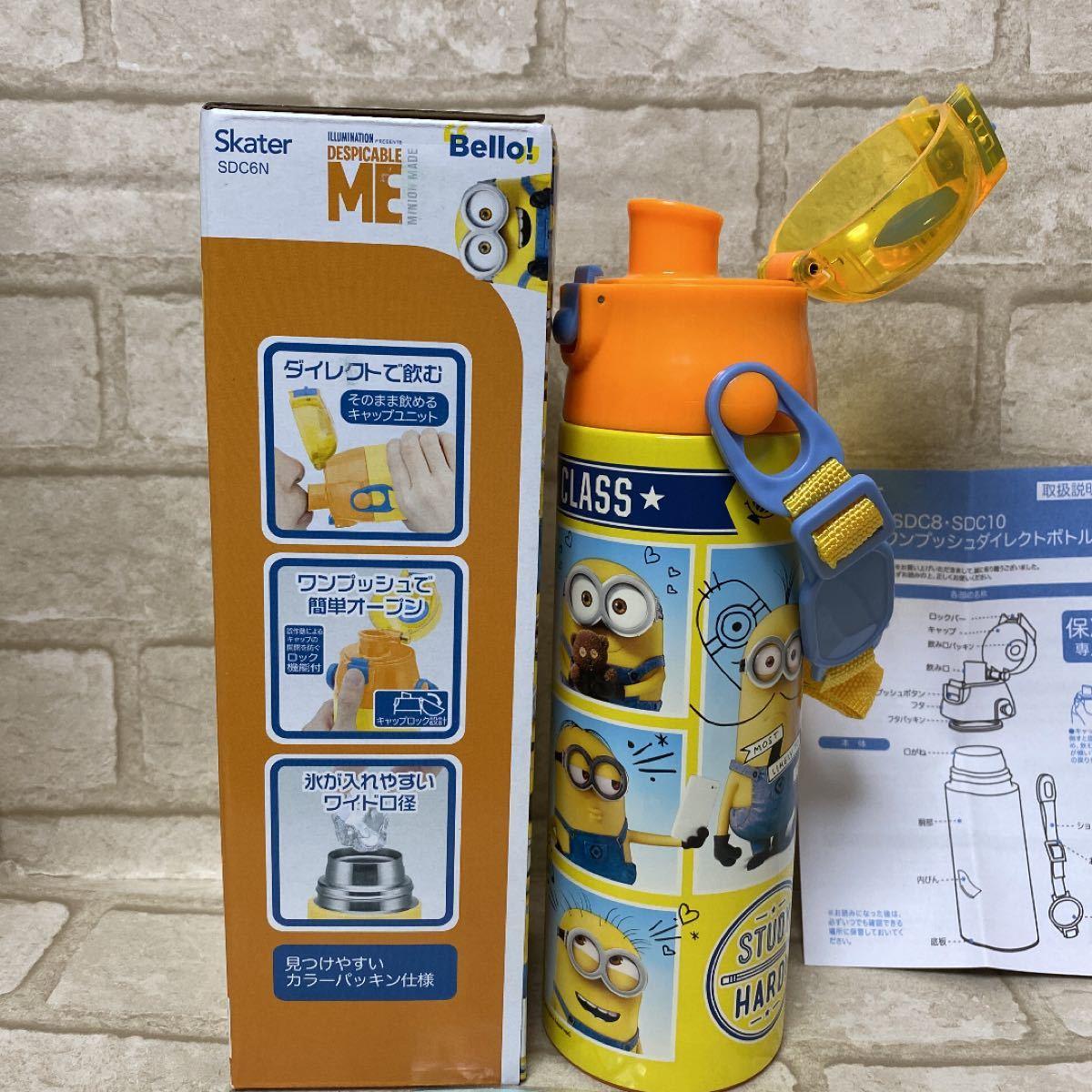 新品 ミニオン 超軽量 ダイレクトステンレスボトル水筒 580ml