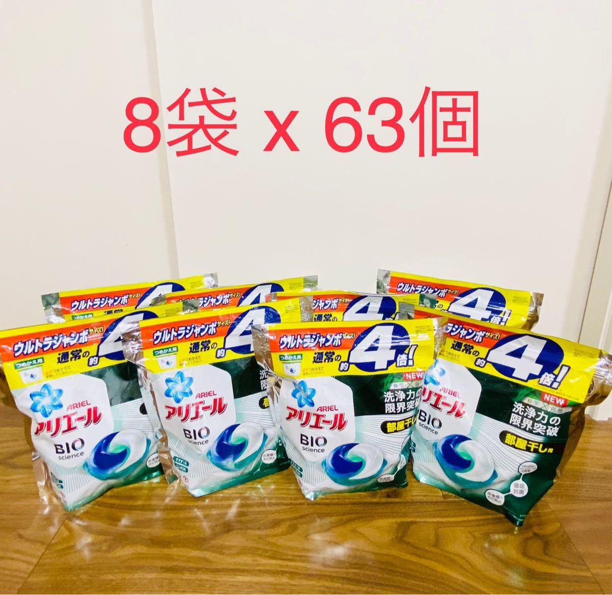 アリエールBIOジェルボール部屋干し用 つめかえ超ジャンボサイズ 洗濯洗剤(63個入*8袋セット)