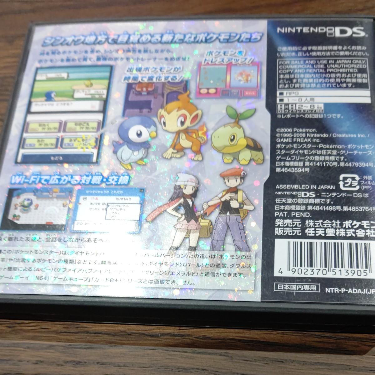 ポケットモンスター ダイヤモンド DSソフト 任天堂 ポケモン