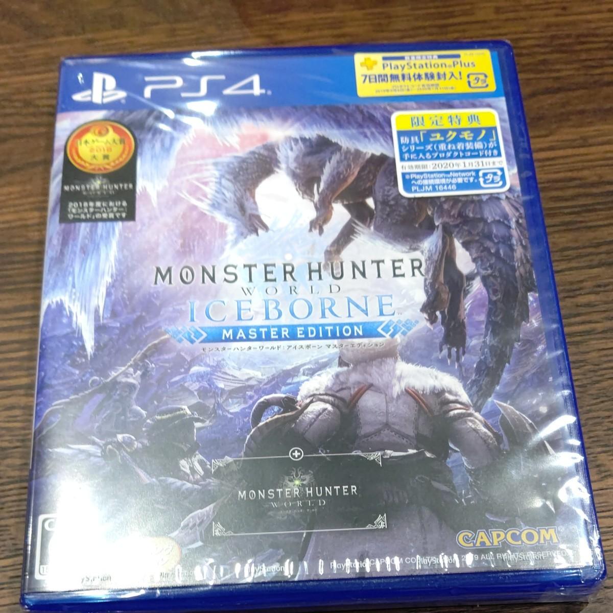 PS4 新品未開封 通常版 モンスターハンターワールド アイスボーン マスターエディション