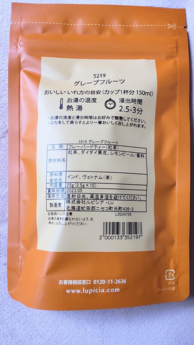 ルピシア ティーバッグ 3袋 紅茶 フレーバード