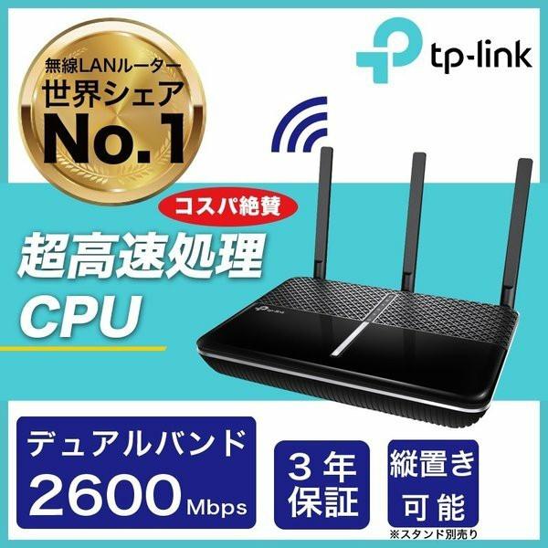 WiFiルーター 無線lanルーター  IPv6 TP-Link  Archer A10 AC2600