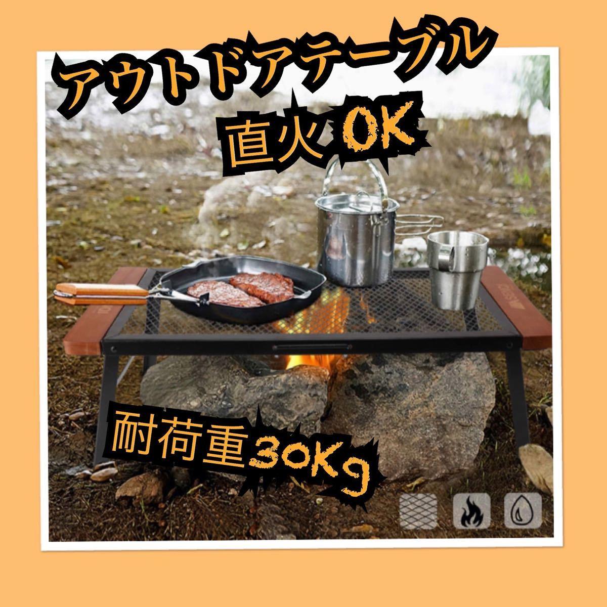 【ラスト1点!】アウトドアテーブル 折りたたみ メッシュ キャンプ バーベキュー 耐熱テーブル 運動会 ピクニック