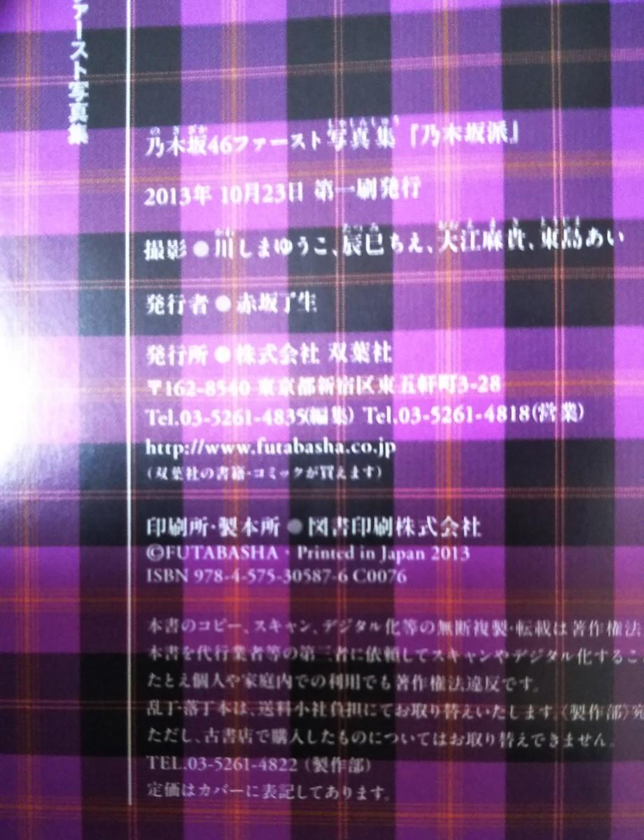 ★☆乃木坂46 ファースト写真集『乃木坂派』 初版 帯付き☆★