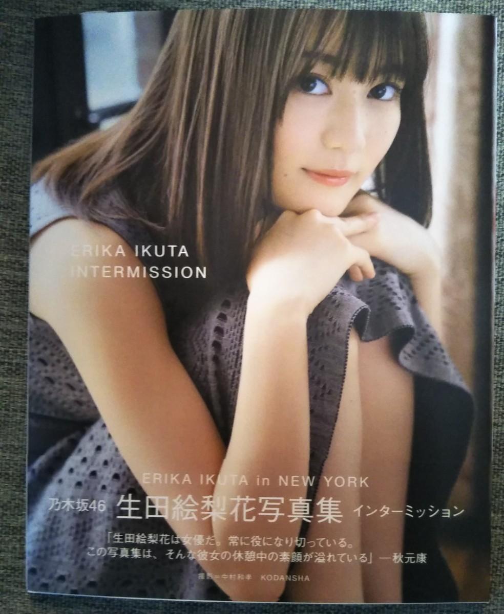 生田絵梨花 写真集『インターミッション』ポストカード4枚付 初版 乃木坂46
