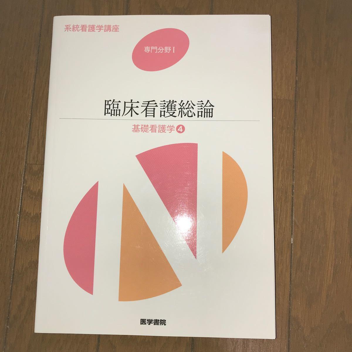 基礎看護学 第5版 (4) 臨床看護総論 系統看護学講座 専門分野I/香春知永 【著者代表】