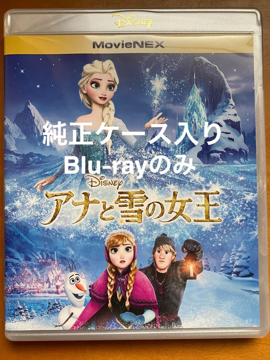 アナと雪の女王 MovieNEX('13米) Blu-ray