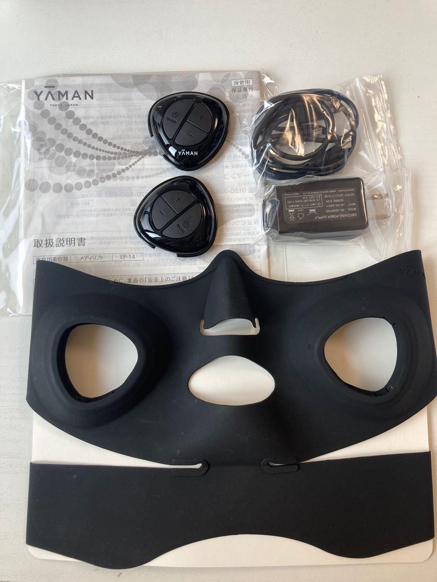 ヤーマンメディリフト ヤーマン メディリフト YA-MAN フェイスマスク EP-14BB
