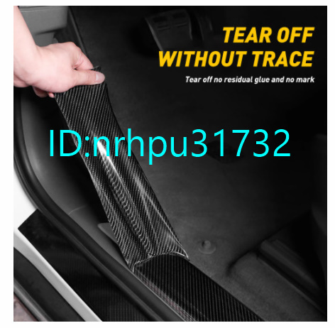 Mz812:カーボンファイバー粘着テープ 車のドアシルプロテクターストリップ スカッフプレートペダルストリップ 傷防止保護テープ_画像4