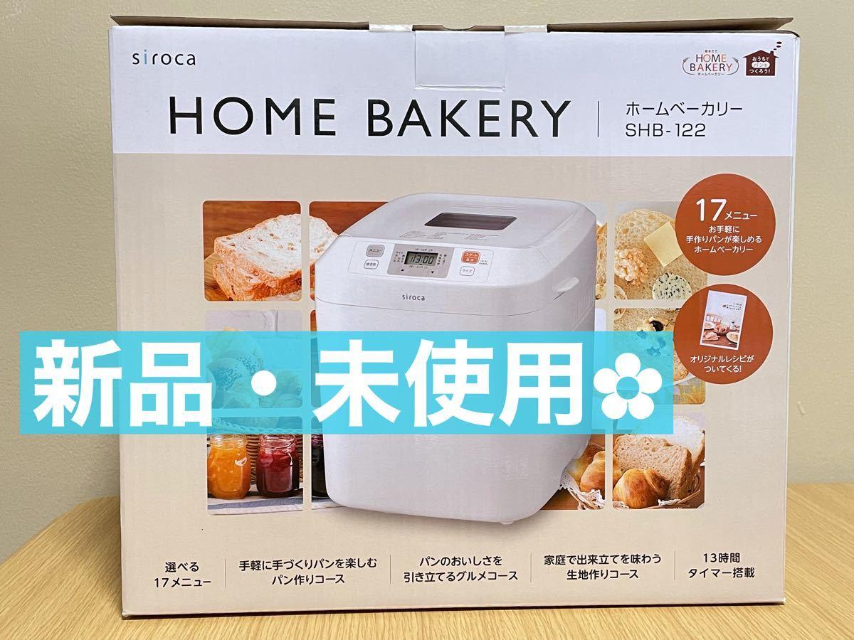 【新品】siroca ホームベーカリー SHB-122 シロカホームベーカリー シロカ