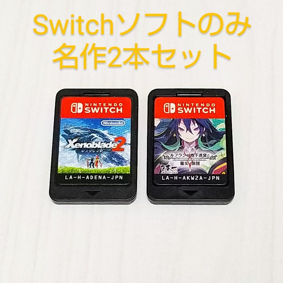 Switchソフトのみ2本セット ゼノブレイド2 ルフランの地下迷宮と魔女ノ旅団 ニンテンドースイッチ