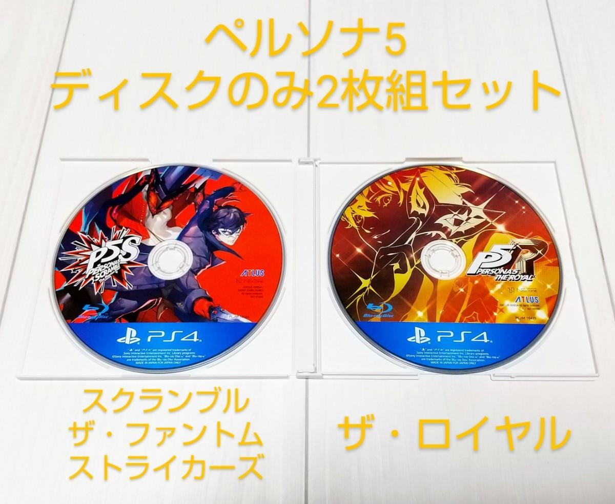 PS4 ディスクのみ2枚組セット ペルソナ5 ザ・ロイヤル ペルソナ5 スクランブル ザ ファントム ストライカーズ ペルソナ5R