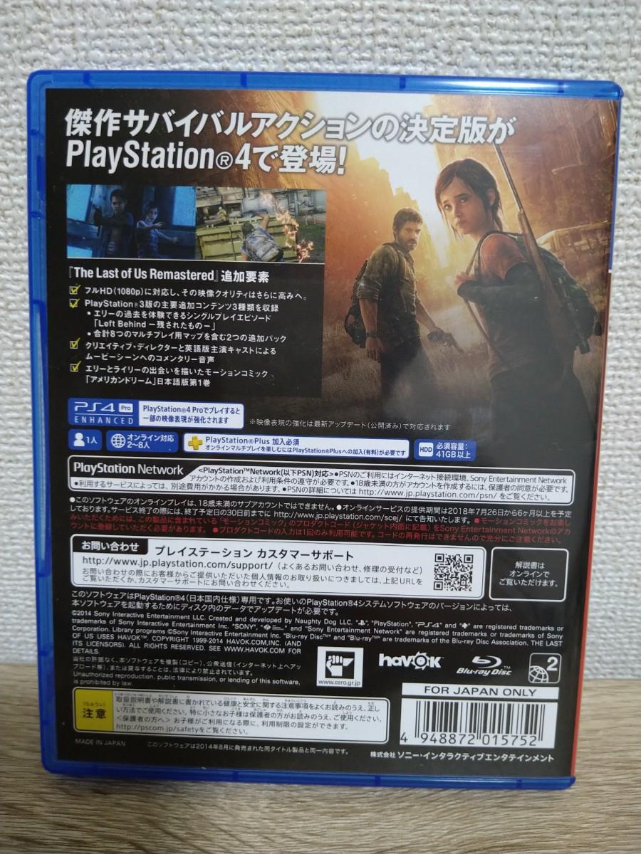 PS4 THE LAST OF USラスト・オブ・アス リマスタード