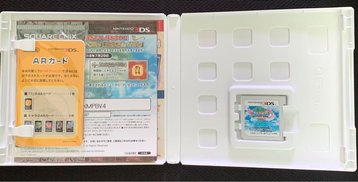 ドラゴンクエスト 11 Nintendo 3DS 過ぎ去りし時を求めて