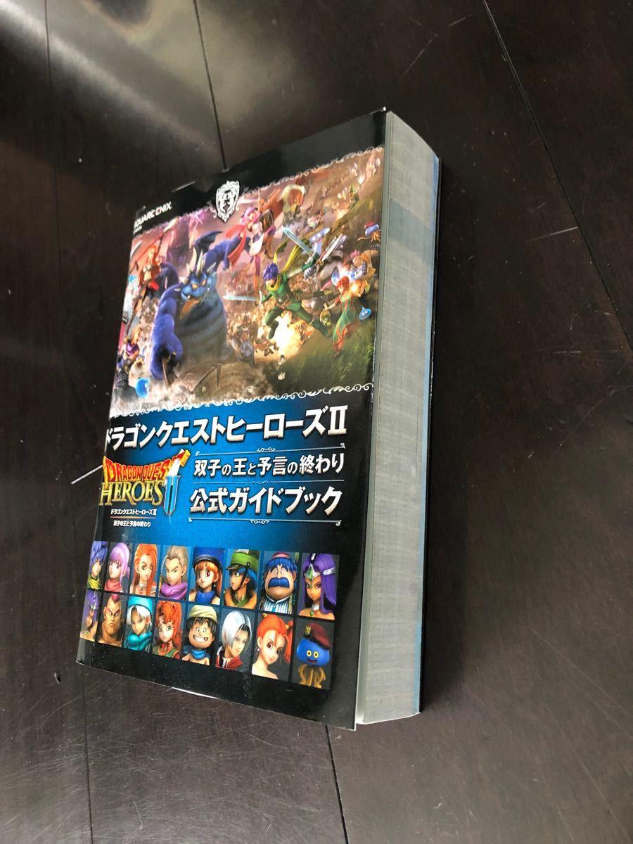 ドラゴンクエストヒーローズ1.2 Switch        ドラゴンクエストヒーローズ2 攻略本  Switchソフト