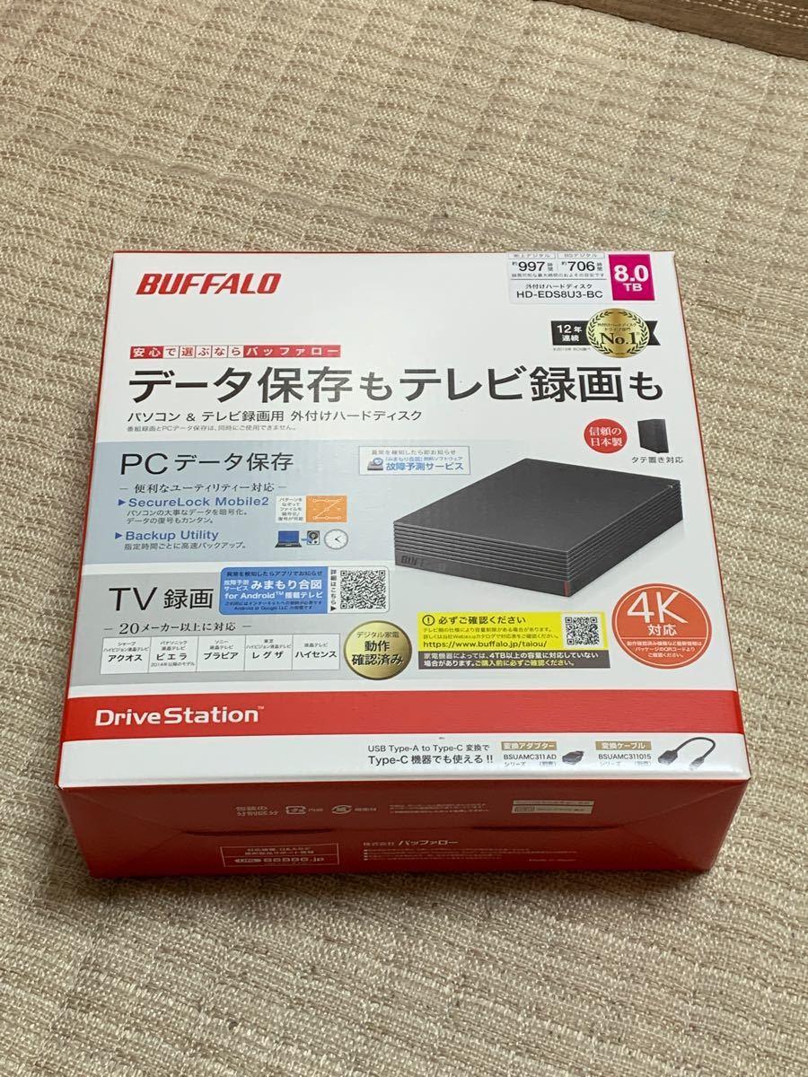バッファロー HD-EDS8U3-BC パソコン 録画 外付けHDD 8TB