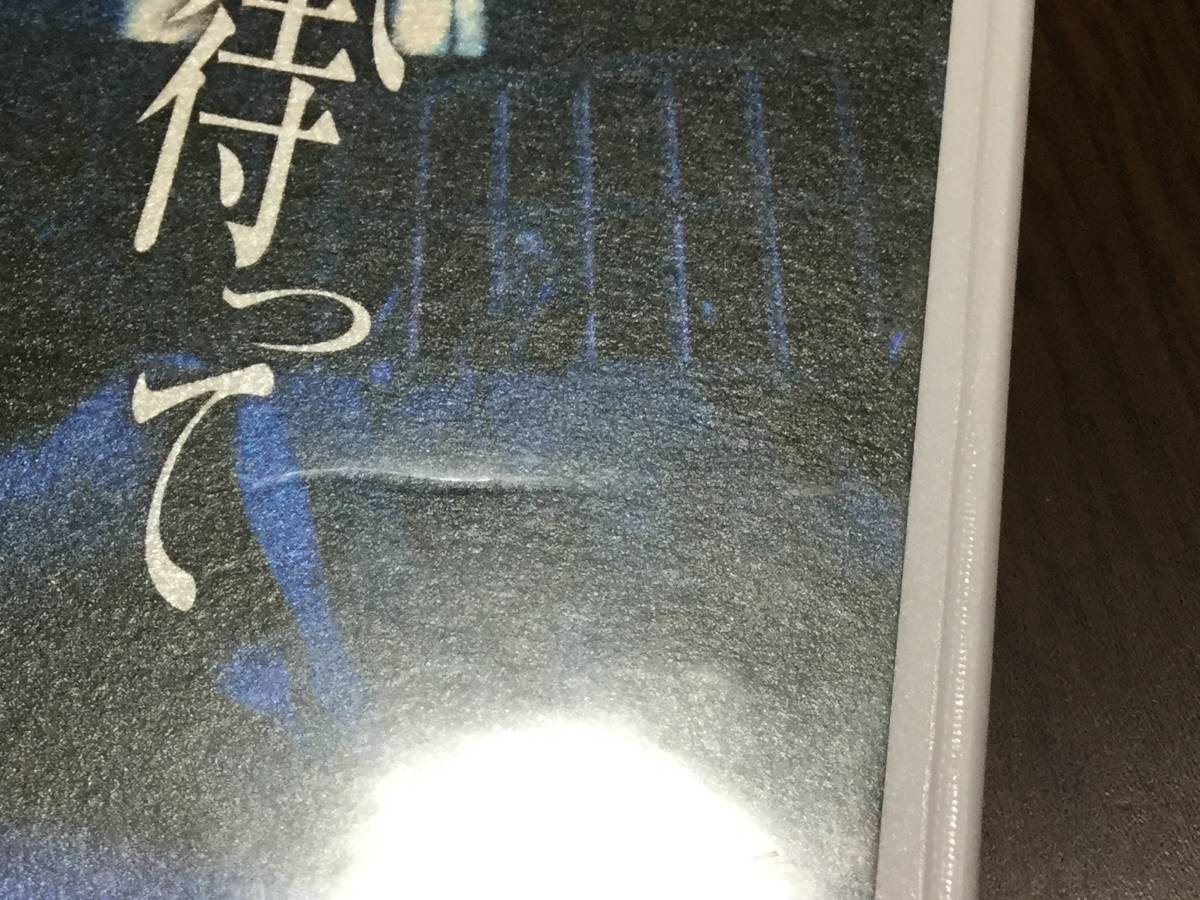 ◆演劇集団キャラメルボックス 2002サマーツアー 嵐になるまで待って DVD 国内正規品 セル版 成井豊 忍足亜希子 妹尾映美子 岡田達也_画像3