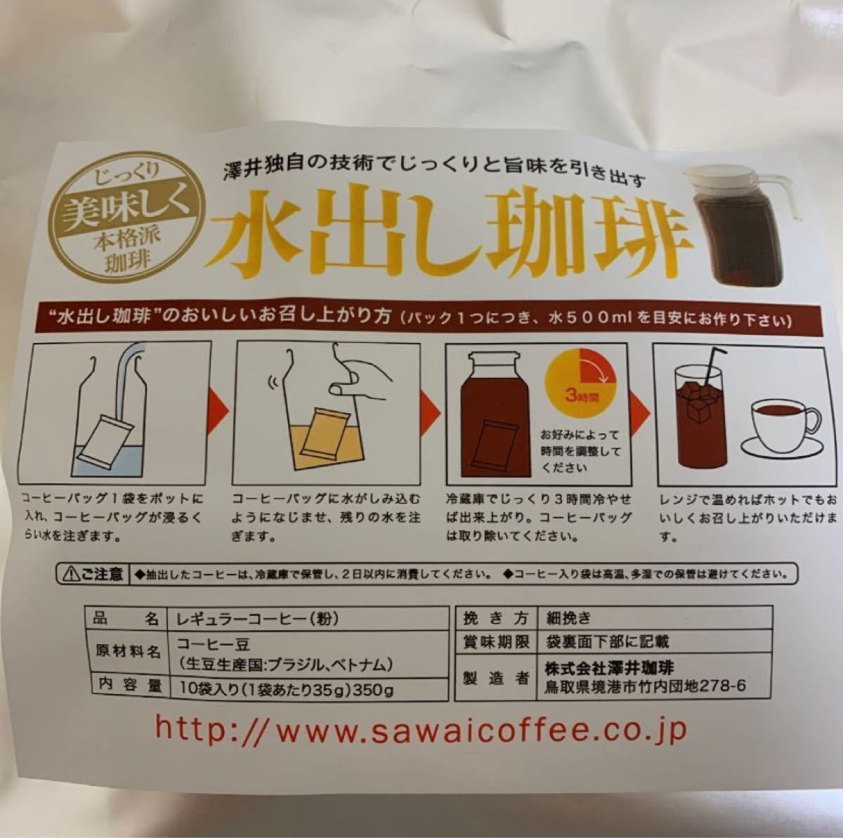 ●kin***様専用●【澤井珈琲】水出しコーヒー【10パック】