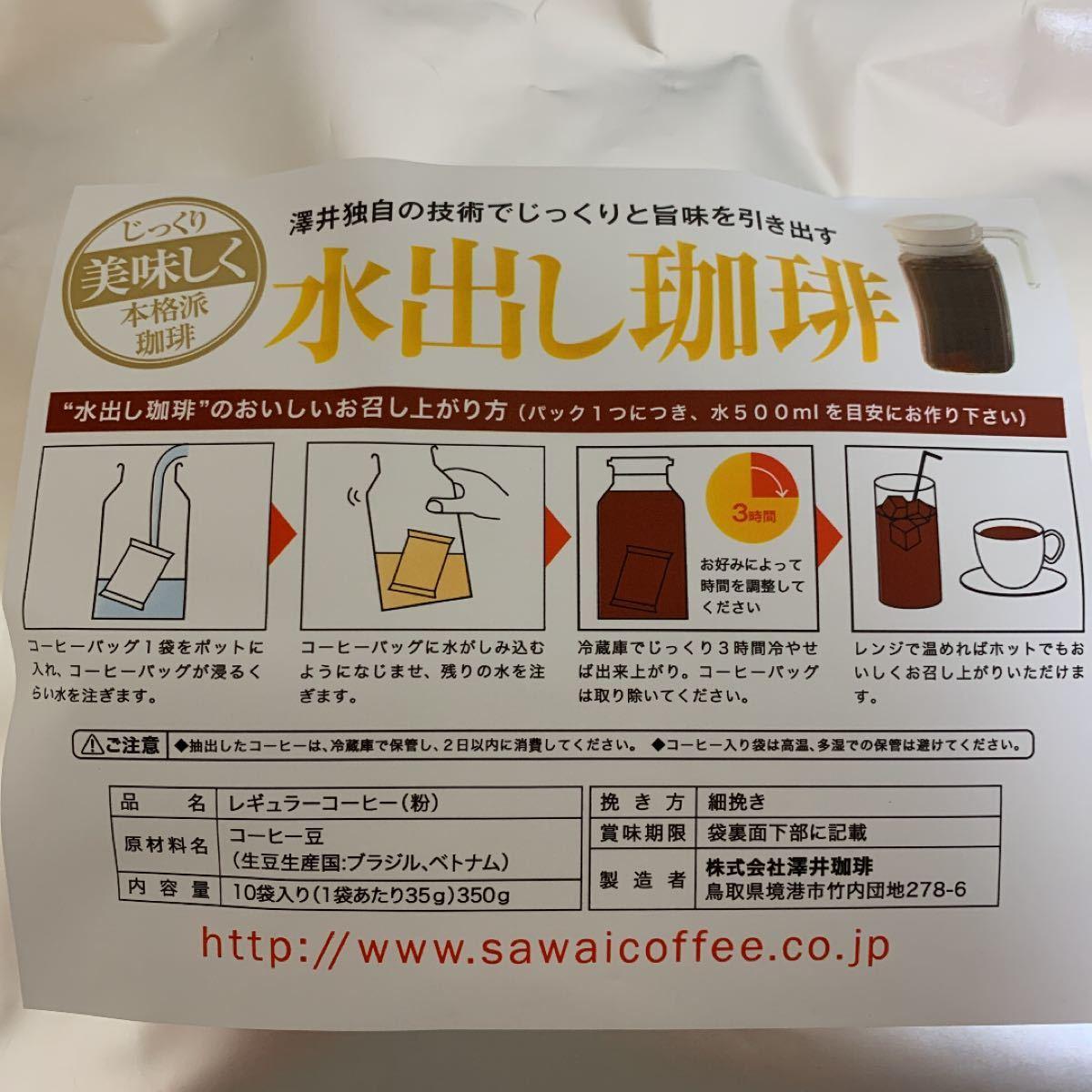 【澤井珈琲】水出しコーヒー【10パック】
