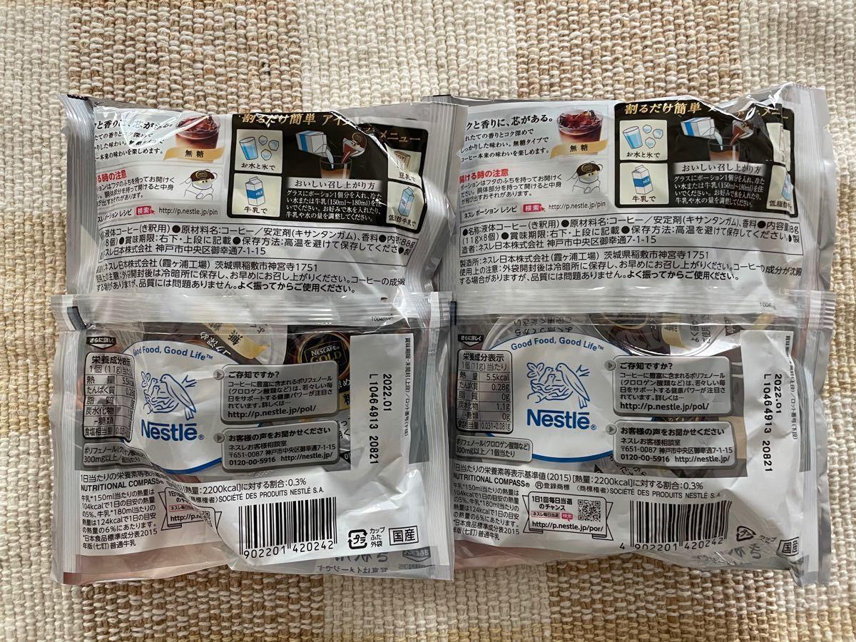 希釈用ポーションタイプコーヒー アイスコーヒー用 ネスカフェゴールドブレンド 無糖 8個入×2袋