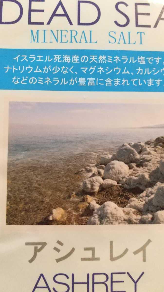 100%ピュア ★ 1~2袋可 5kg 死海 塩 デッドシー ミネラルソルト ソルト dead sea salt mineral 入浴剤  バスソルト_画像3