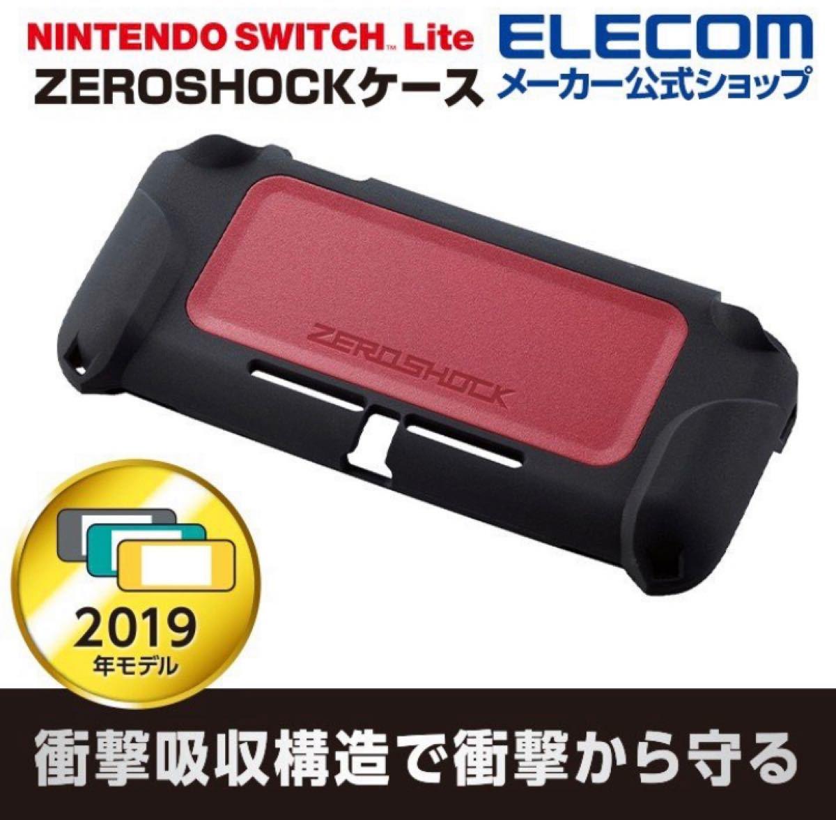 ケース  ニンテンドースイッチライト Nintendo Switch Lite