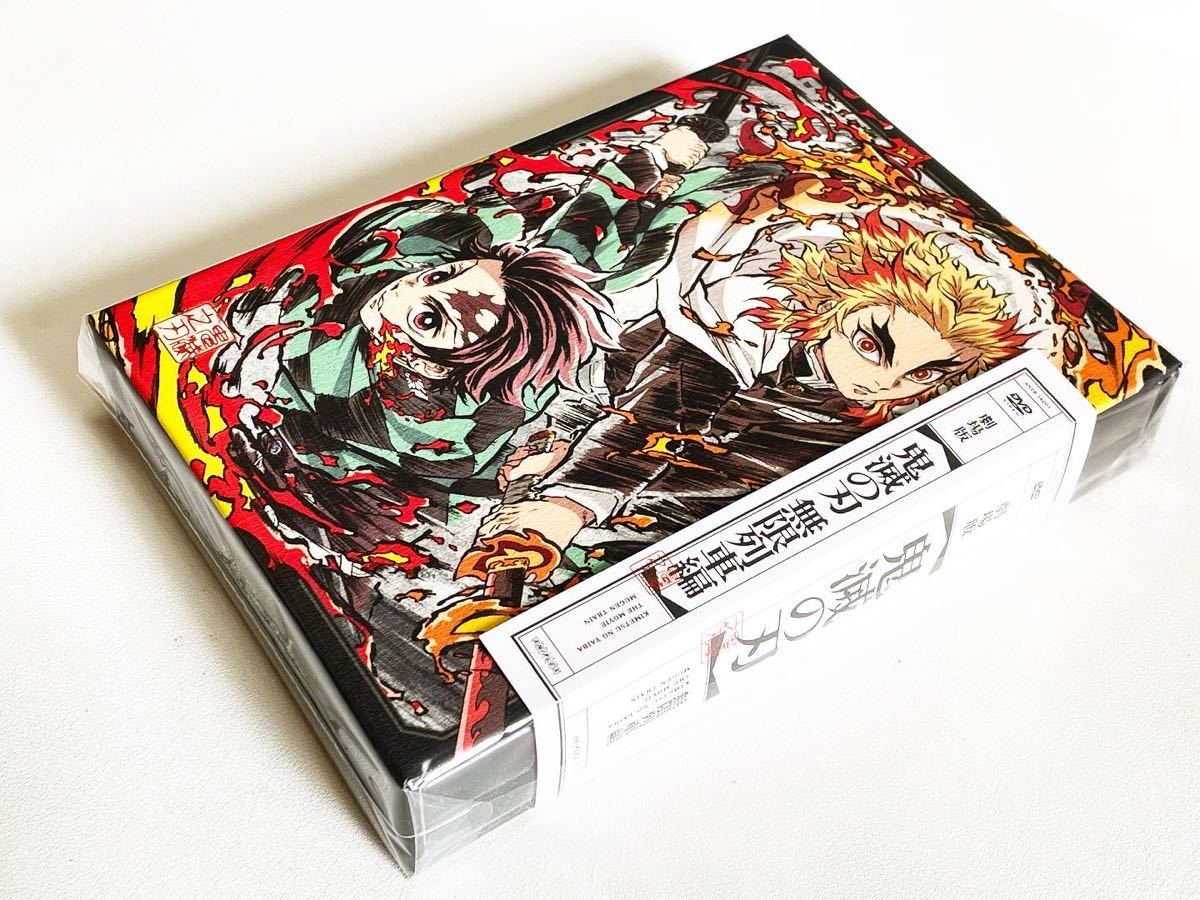 完全生産限定版 鬼滅の刃 劇場版 無限列車編 DVD 映画 特典DVD+CD ブックレット付