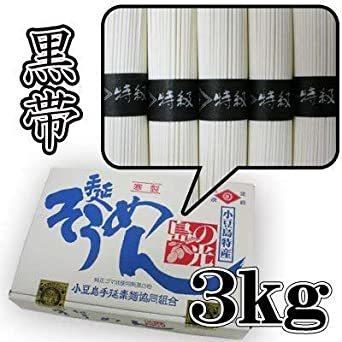 素麺組合 小豆島手延素麺 島の光 黒帯 3kg_画像1