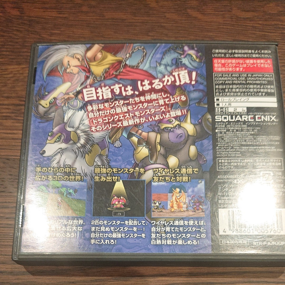 DSソフト ドラゴンクエスト モンスターズ ジョーカー ドラクエ