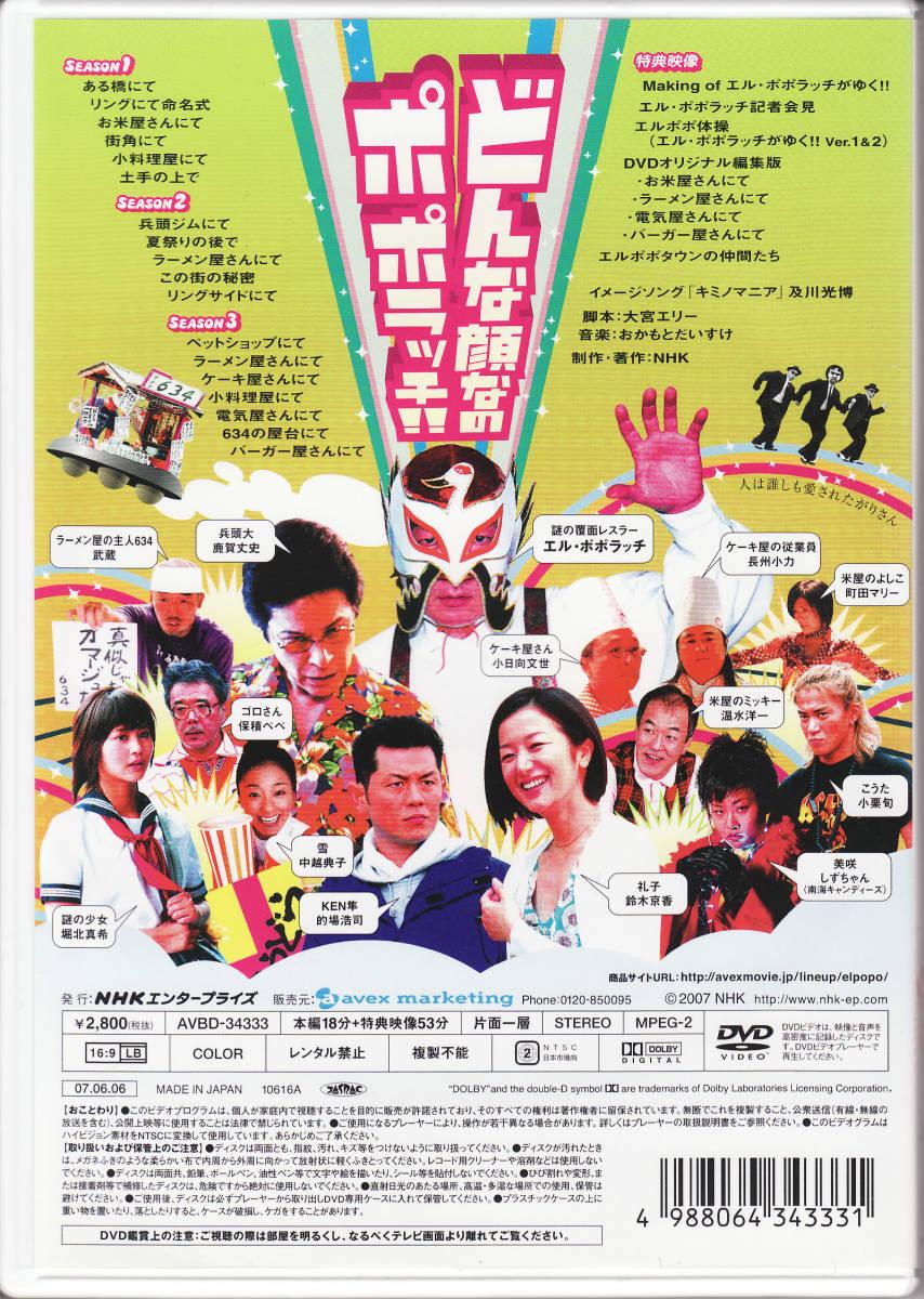 【DVD】1min.ドラマ [エル・ポポラッチがゆく!!]