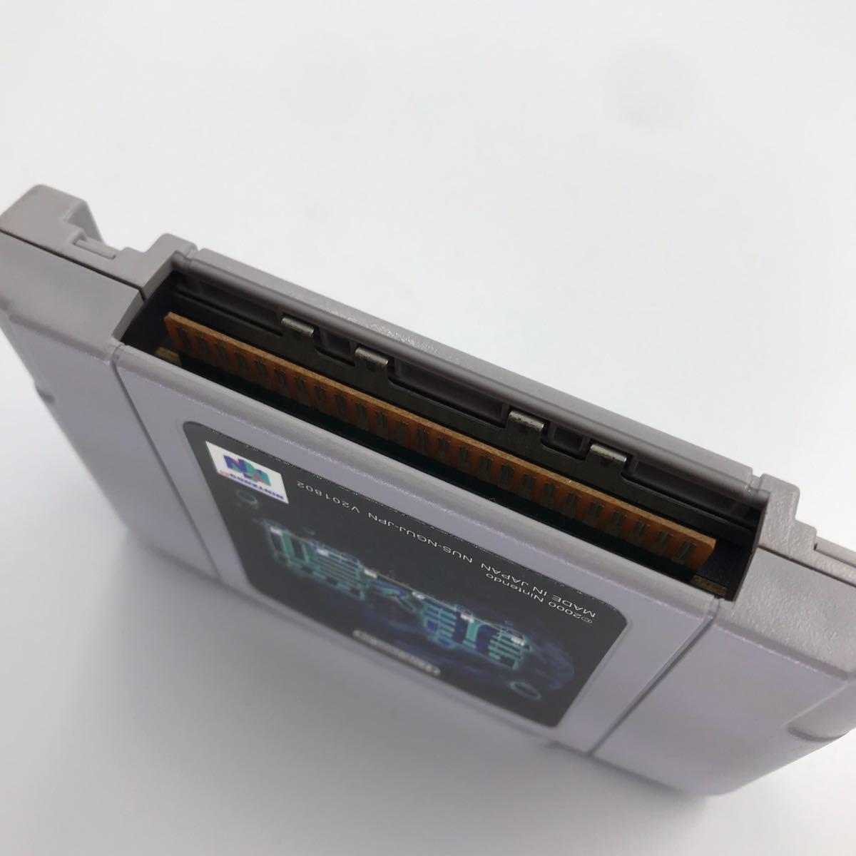 ☆動作OK ニンテンドー64 罪と罰 Nintendo