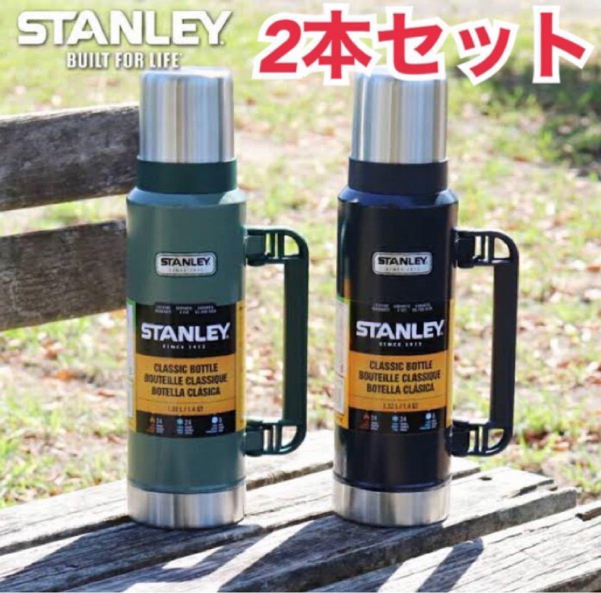 STANLEY  スタンレー   水筒 1.32L 2本セット キャンプ