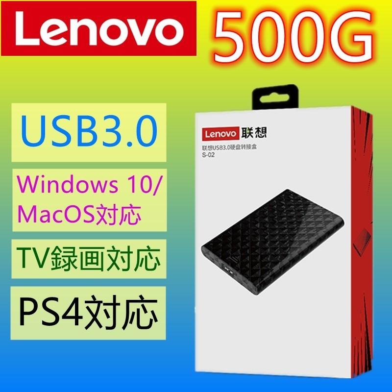 E020 Lenovo USB3.0 外付け HDD 500G ポータブルハードディスク