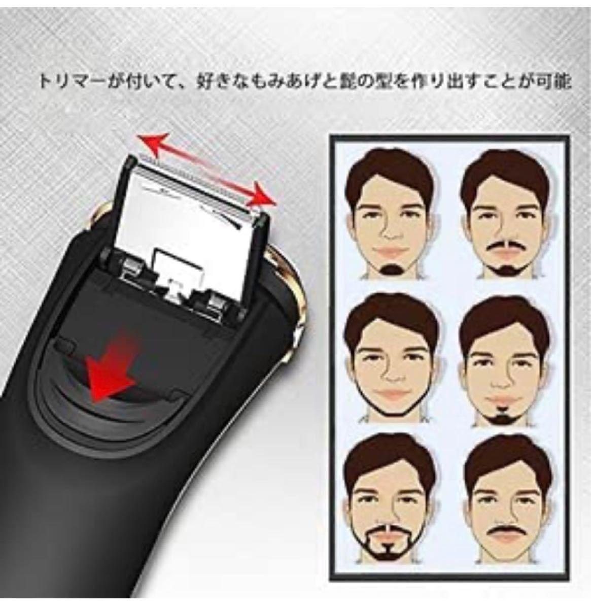 今日限定^_^電気シェーバー メンズ 髭剃り