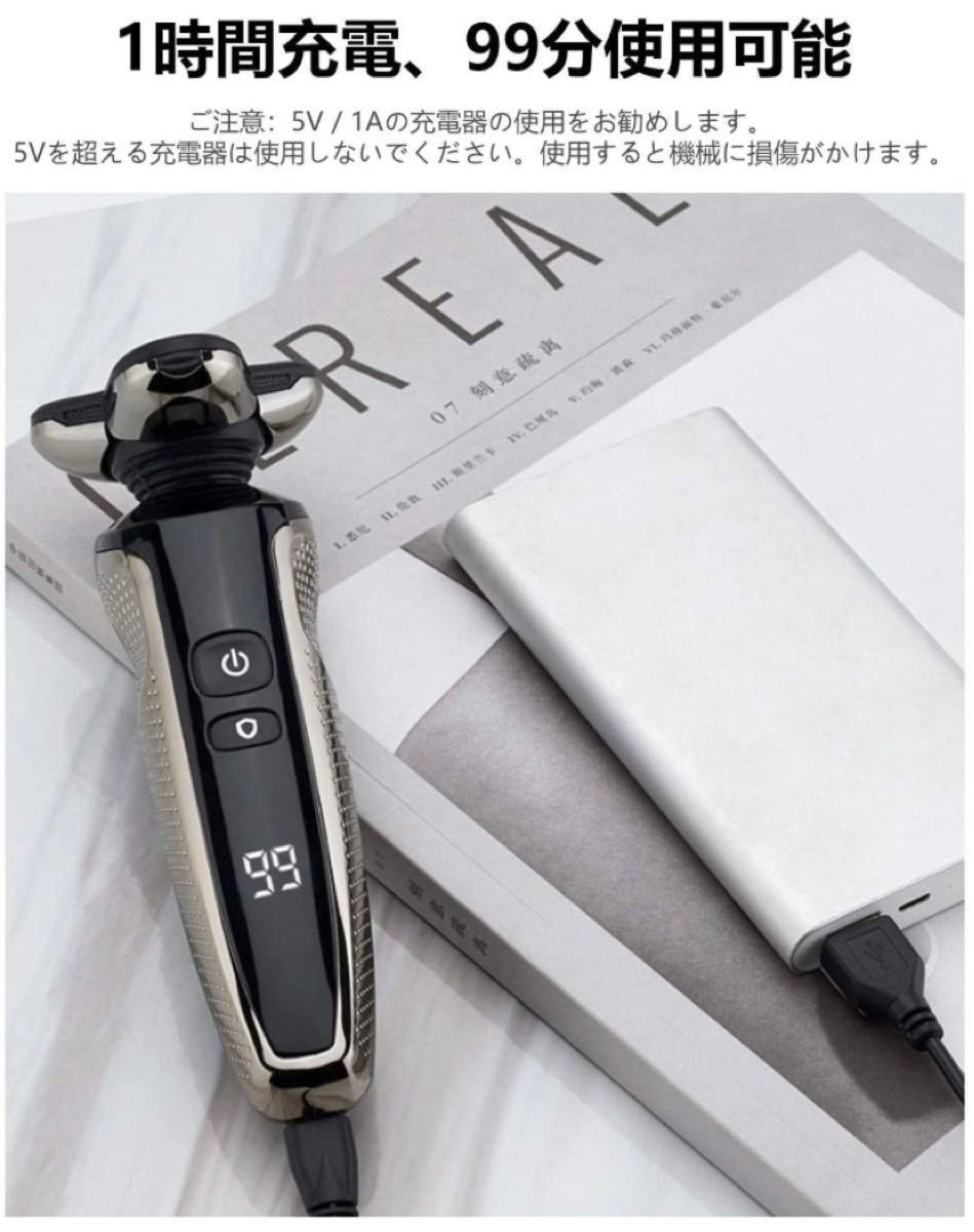 電気 シェーバー メンズ ひげそり 回転式 4枚刃 USB充電式