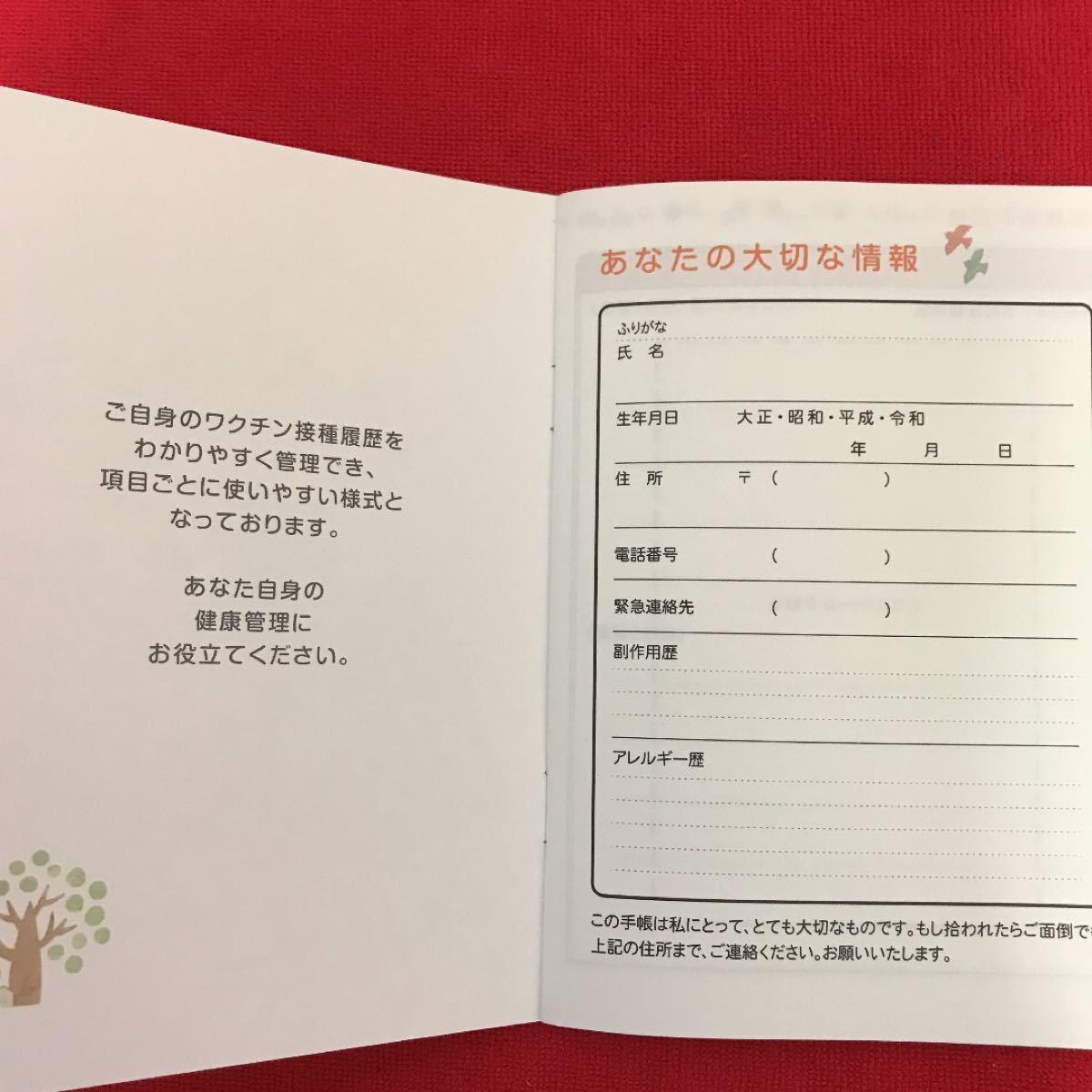 ハンドメイドミニトートとポーチとワクチン手帳付きセット ブラック