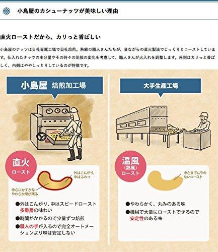小島屋 カシューナッツ 1kg 素焼き 無塩 無油 無添加 インド産 直火深煎り焙煎 ナッツ_画像5