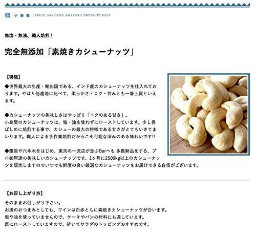 小島屋 カシューナッツ 1kg 素焼き 無塩 無油 無添加 インド産 直火深煎り焙煎 ナッツ_画像4