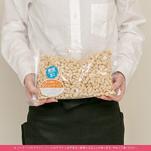 小島屋 カシューナッツ 1kg 素焼き 無塩 無油 無添加 インド産 直火深煎り焙煎 ナッツ_画像3