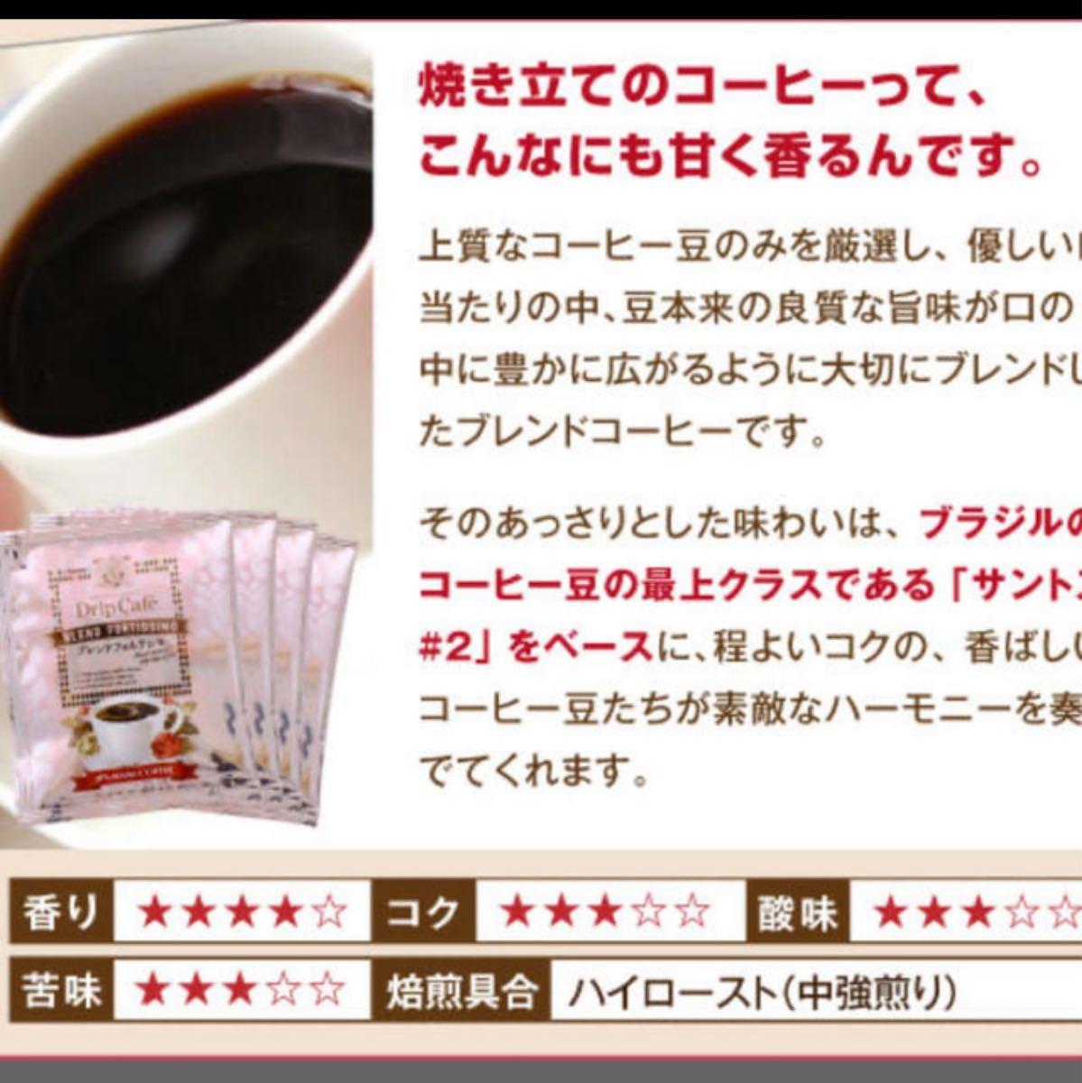 澤井珈琲  ドリップコーヒー 合計20杯分