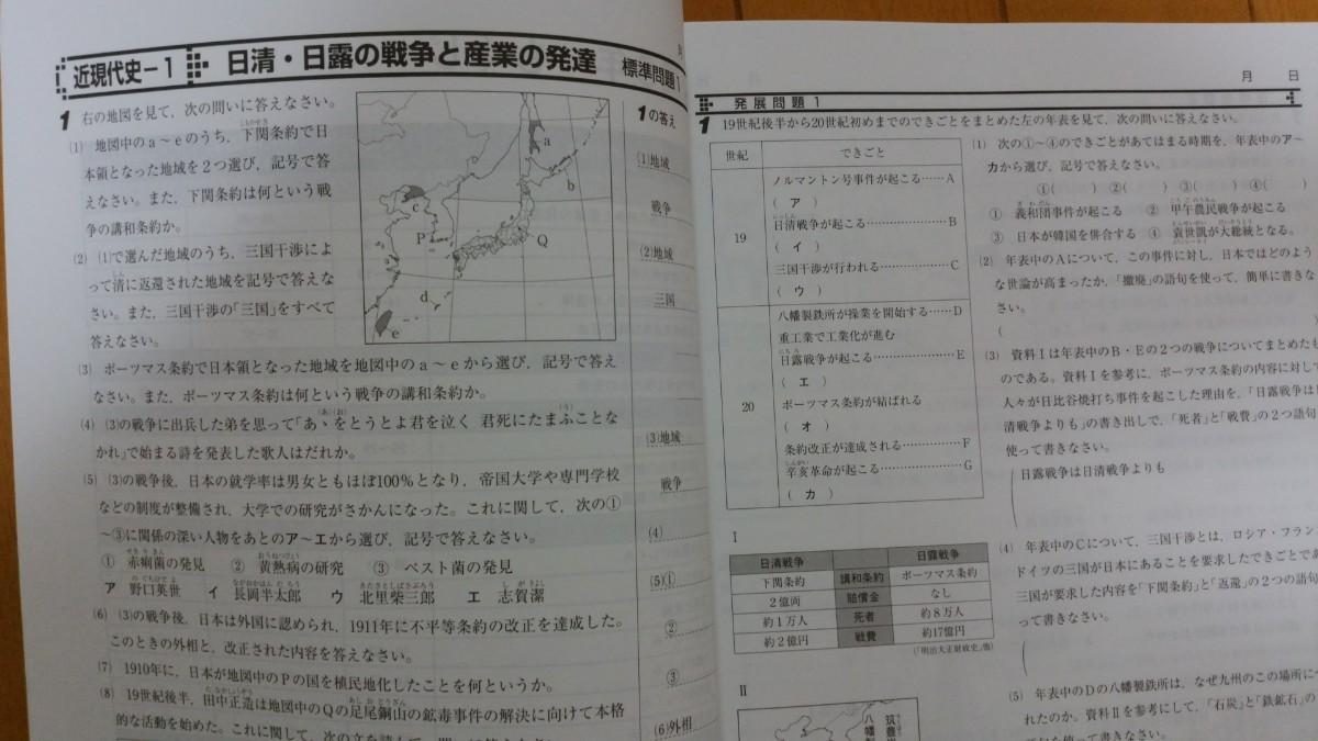中学社会 公民 演習問題集(早稲田アカデミー)