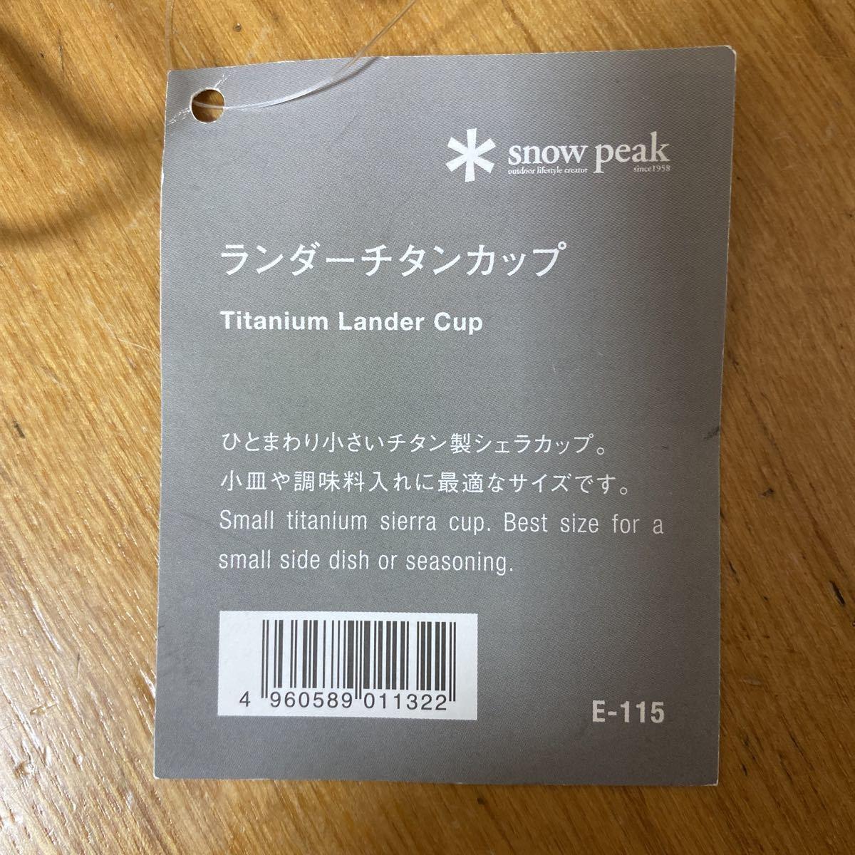 スノーピーク snow peak ランダーチタンカップ E-115 廃盤品 新品未使用品 希少 貴重 レア 送料無料